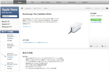 "The <b style=""background-color:yellow;"">Cable</b><b style=""background-color:yellow;"">Box</b>、Apple Storeに登場"