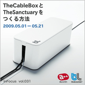 "The <b style=""background-color:yellow;"">Cable</b><b style=""background-color:yellow;"">Box</b>とThe Sanctuaryをつくる方法"