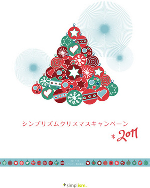 "<b style=""background-color:yellow;"">Simplism</b>クリスマスプレゼントキャンペーン2011開催"