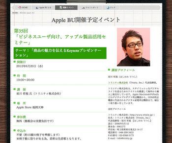 AppleBU.jpg